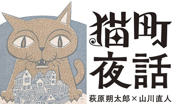 トークイベント「猫町夜話」 イベント画像1