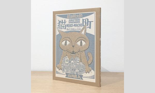 トークイベント「猫町夜話」 イベント画像2