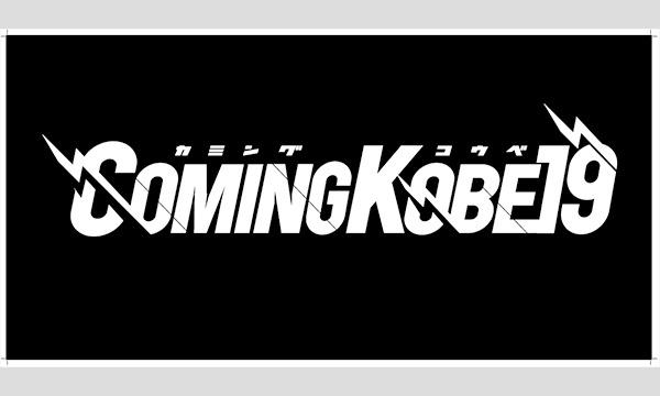 【チャンネル会員限定・応募者全員】COMING KOBE出演アーティストサイン入り特注ステッカープレゼント! イベント画像2