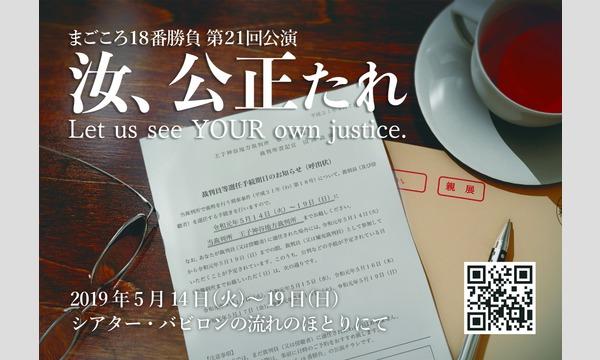[前売券1]汝、公正たれ Let us see YOUR own justice. イベント画像1