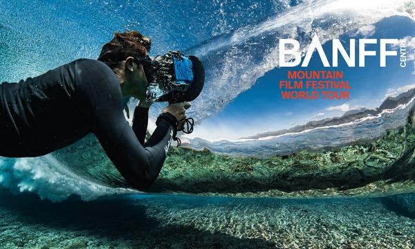 【富山/朝日町】BANFF MOUNTAIN FILM FESTIVAL IN JAPAN 2019 イベント画像1