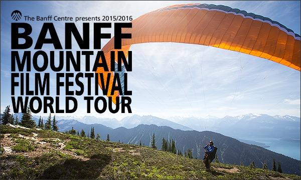 【東京】BANFF MOUNTAIN FILM FESTIVAL IN JAPAN 2016