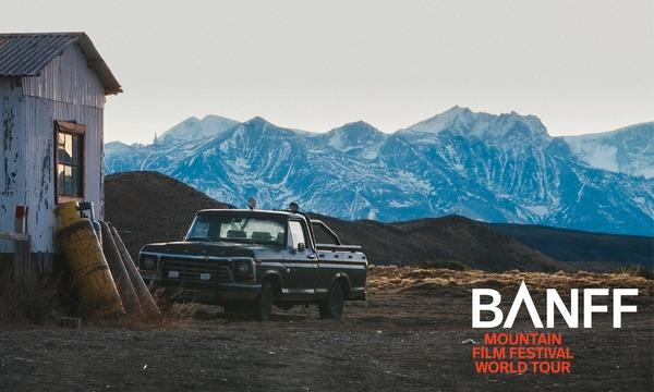 【東京】BANFF MOUNTAIN FILM FESTIVAL IN JAPAN 2019 イベント画像1