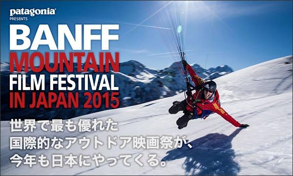 【白馬】BANFF MOUNTAIN FILM FESTIVAL IN JAPAN 2015 イベント画像1