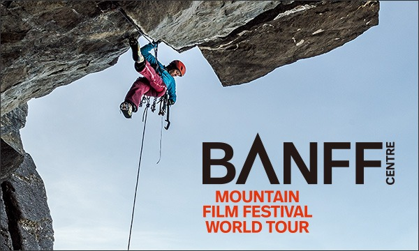 【白馬】BANFF MOUNTAIN FILM FESTIVAL IN JAPAN 2017