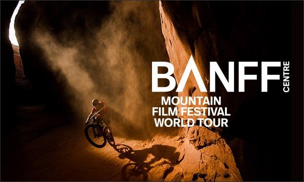 【白馬】BANFF MOUNTAIN FILM FESTIVAL IN JAPAN 2017 イベント画像3