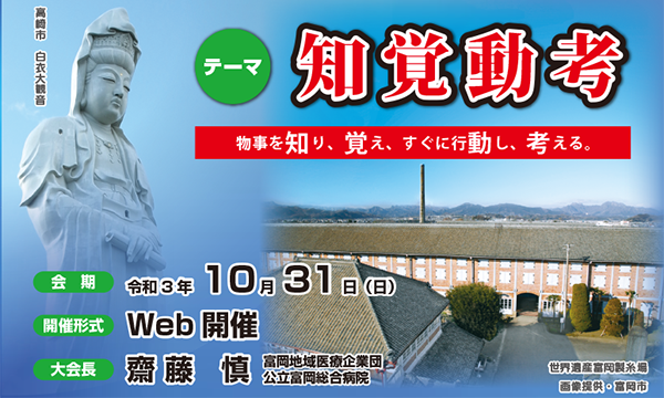 第1回 関東甲信越臨床工学会(WEB開催) イベント画像1