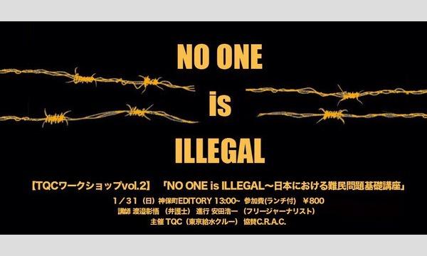 【NO ONE is ILLEGAL〜日本における難民問題基礎講座】 イベント画像1