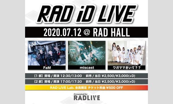 RAD iD LIVE[2部] イベント画像1