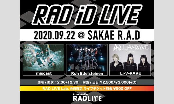 RAD LIVE株式会社のRAD iD LIVEイベント