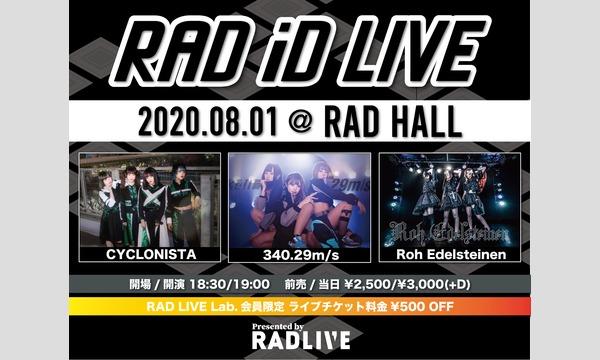 RAD iD LIVE イベント画像1