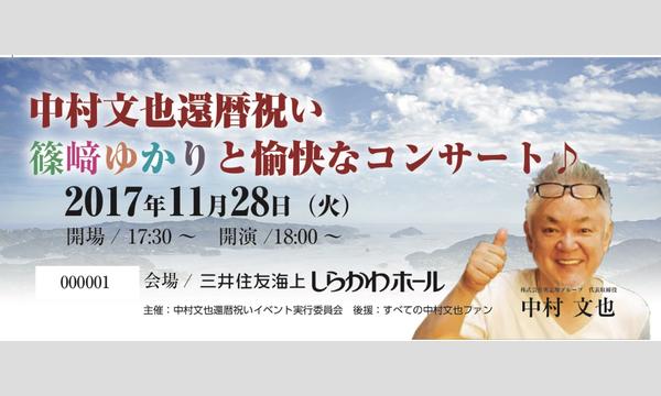 中村文也還暦祝い!篠崎ゆかりと愉快なコンサート in愛知イベント