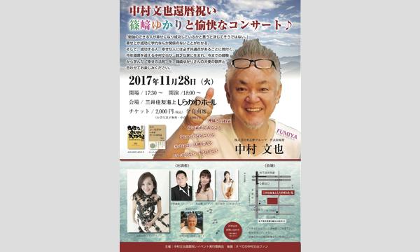 中村文也還暦祝い!篠崎ゆかりと愉快なコンサート イベント画像2