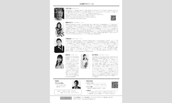 中村文也還暦祝い!篠崎ゆかりと愉快なコンサート イベント画像3