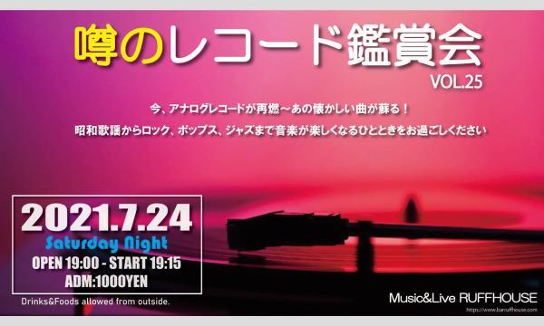噂のレコード鑑賞会 VOL.25