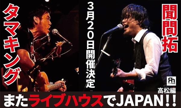 またライブハウスでJAPAN!!高松編 イベント画像1
