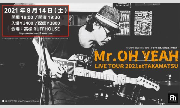 Mr.OH YEAH LIVE TOUR 2021<高松公演> イベント画像1