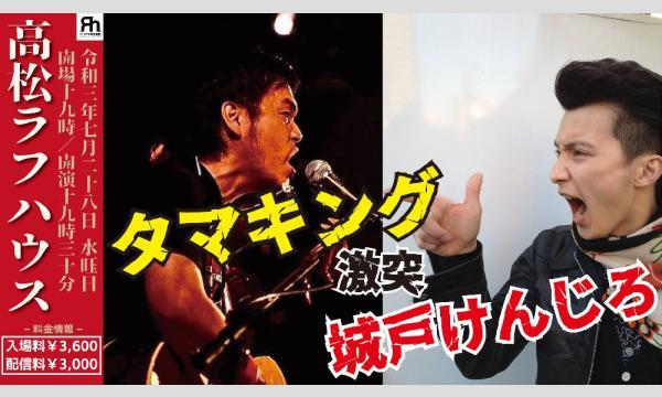 タマキングvs城戸けんじろ<高松公演> イベント画像1