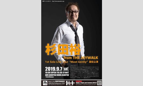 <杉田 裕 (THE JAYWALK) 高松公演 アーカイブ有料配信 イベント画像1