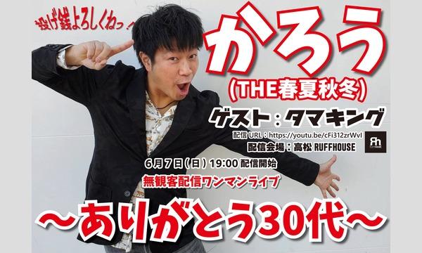 Musicの6/7(日) かろうワンマンライブ~ありがとう30代~イベント