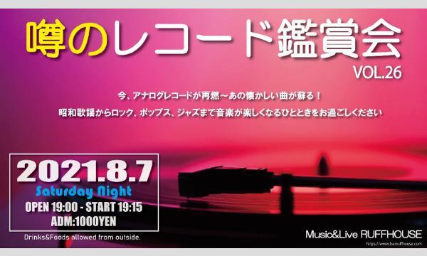 噂のレコード鑑賞会 VOL.26 イベント画像1