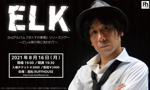 ELK <高松公演> イベント画像1