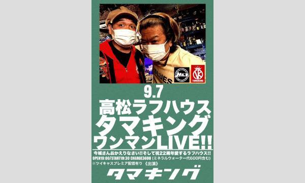 タマキング ワンマンLIVE!!!<高松公演> イベント画像1