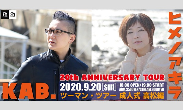KAB.×ヒメノアキラ ツーマンツアー 成人式 <高松編> イベント画像1