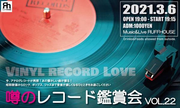 噂のレコード鑑賞会 vol.22 イベント画像1