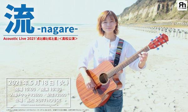 流 Acoustic Live 2021『点と線と虹と星』<高松公演> イベント画像1