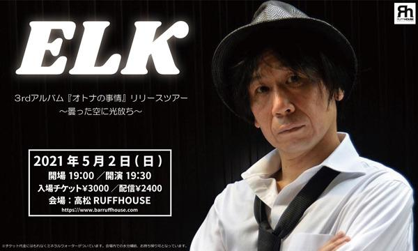 ELK 3rdアルバム『オトナの事情』リリースツアー 〜曇った空に光放ち〜 イベント画像1