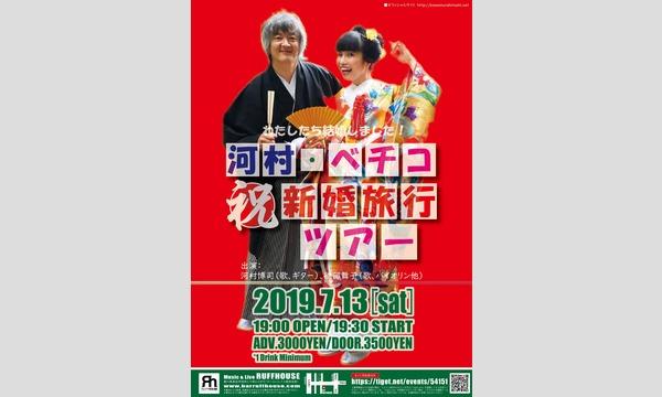 河村博司+ 磯部舞子 <高松公演> アーカイブ有料配信 イベント画像1