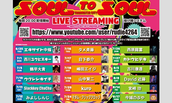 RUFFHOUSE SOUL to SOUL LIVE STREAMING イベント画像1