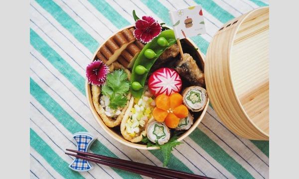 ピクニックの主役になれる!YUCALIのカンタンかわいいお弁当レッスン イベント画像1