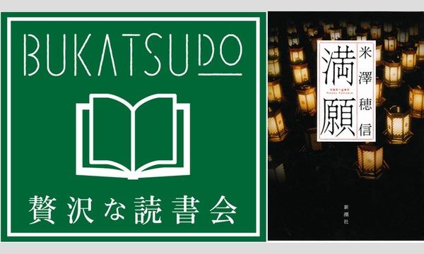 「贅沢な読書会 第二十三回」米澤穂信×瀧井朝世 イベント画像1