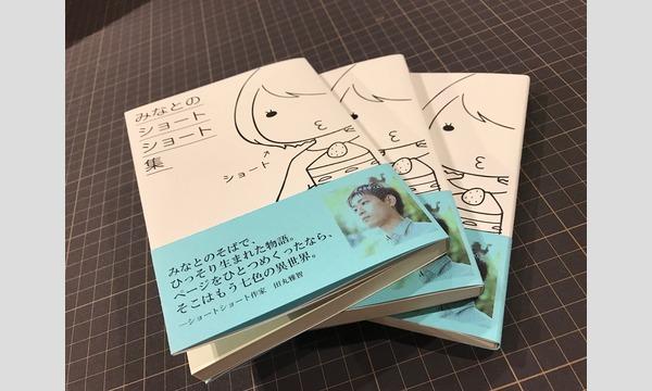 誰でもどんどん書きたくなる! 田丸雅智の「ショートショート」連続講座 イベント画像2