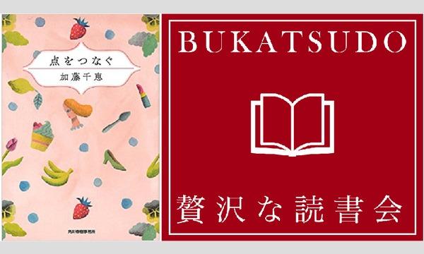 「贅沢な読書会 第十六回」加藤千恵×瀧井朝世 in神奈川イベント