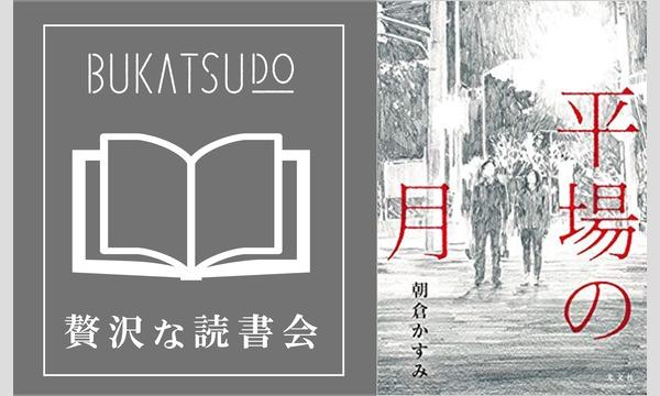 【4/14&4/21】「贅沢な読書会 第三十四回」朝倉かすみ×瀧井朝世 イベント画像1