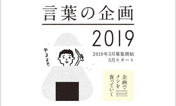 「言葉の企画2019」(全6回) イベント画像1