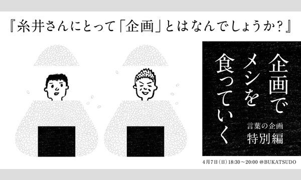 「企画でメシを食っていく」言葉の企画 特別編『糸井さんにとって「企画」とはなんでしょうか?』 イベント画像1