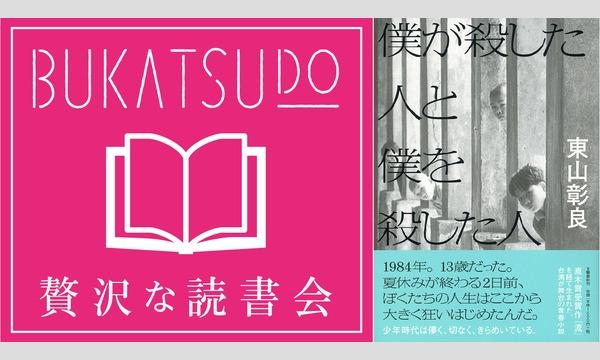 「贅沢な読書会 第十九回」東山彰良×瀧井朝世 イベント画像1