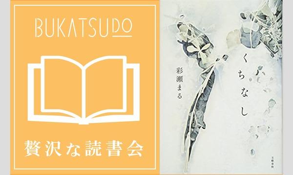 【5/20&5/27】「贅沢な読書会 第二十五回」彩瀬まる×瀧井朝世 イベント画像1