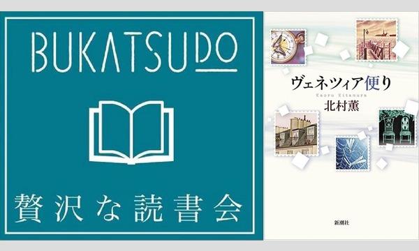 「贅沢な読書会 第二十二回」北村薫×瀧井朝世 イベント画像1