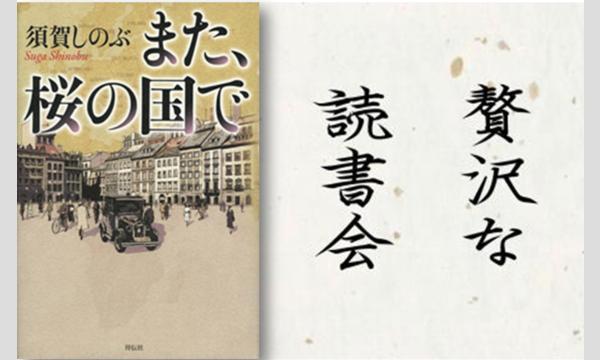 「贅沢な読書会 第十四回」須賀しのぶ×瀧井朝世 イベント画像1