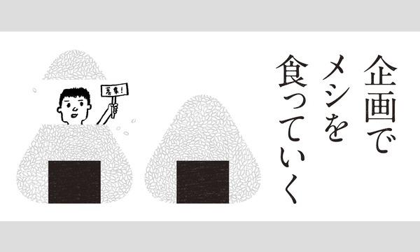 「企画でメシを食っていく2017」プレイベント vol.2 in神奈川イベント