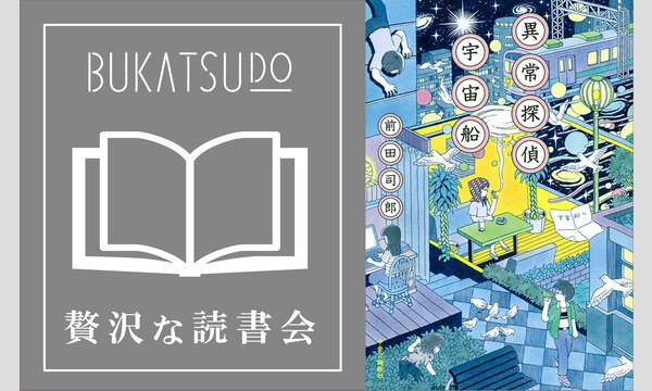 BUKATSUDOの【9/23&9/30】「贅沢な読書会 第二十八回」前田司郎×瀧井朝世イベント