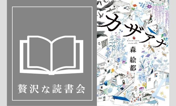BUKATSUDOの【9/1&9/8】「贅沢な読書会 第三十八回」森絵都×瀧井朝世イベント