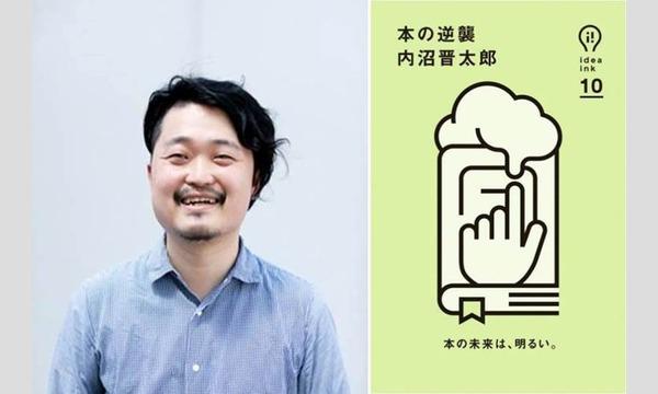 【全5回】これからの本屋講座〈第9期〉 in神奈川イベント