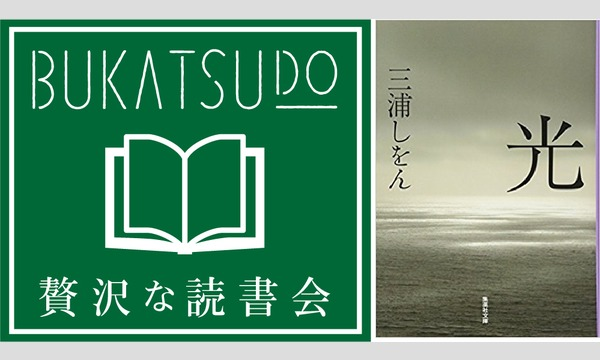 「贅沢な読書会 第二十回」三浦しをん×瀧井朝世 イベント画像1