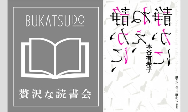 【1/13&1/27】「贅沢な読書会 第三十一回」本谷有希子×瀧井朝世 イベント画像1